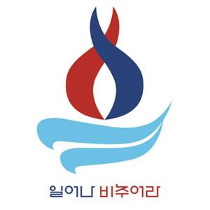 Logo - Viaggio Apostolico nella Repubblica di Corea